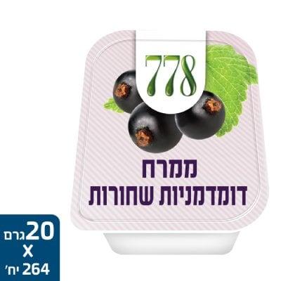 ממרח דומדמניות שחורות 778 גביעונים 20 גרם -