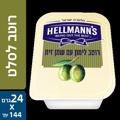 רוטב לימון עם שמן זית הלמנ'ס גביעונים 24 גרם - חוויה איכותית גם במשלוחים